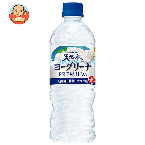 サントリー ヨーグリーナ&サントリー天然水 贅沢仕上げ 540mlペットボトル×24本入