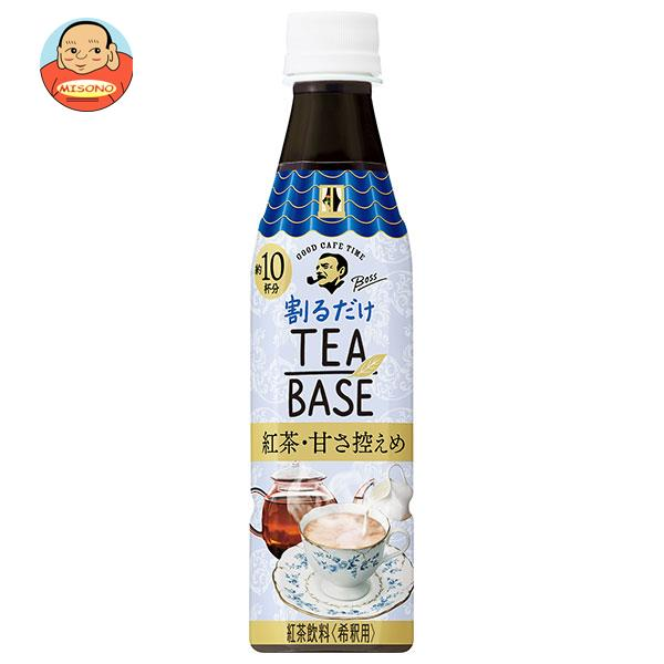 サントリー ボス ティーベース 紅茶 甘さ控えめ【希釈用】 340mlペットボトル×24本入