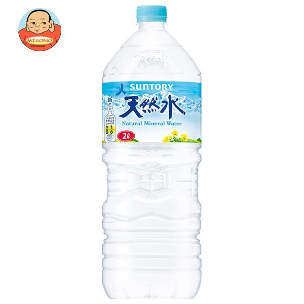 サントリー 天然水 2Lペットボトル×6本入