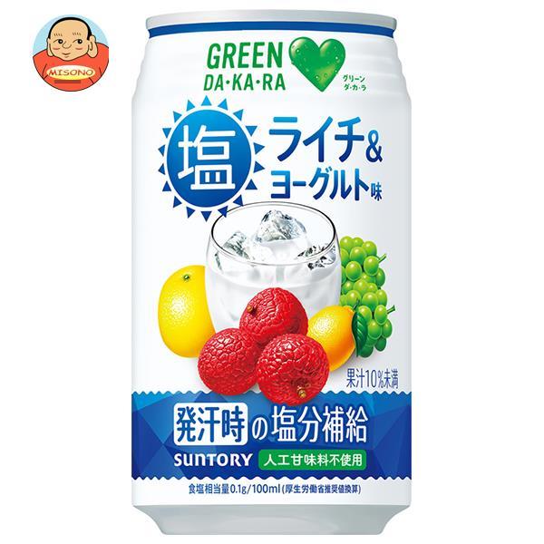 サントリー GREEN DA KA RA(グリーン ダカラ) 塩ライチ&ヨーグルト味 350g缶×24本入