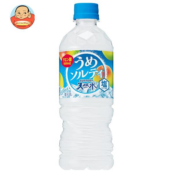 サントリー 天然水うめソルティ 540mlペットボトル×24本入
