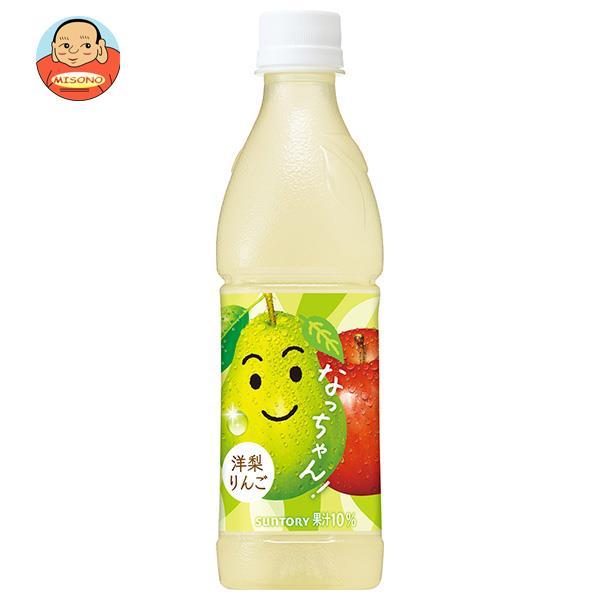サントリー なっちゃん 洋梨りんご(冷凍兼用) 425mlペットボトル×24本入