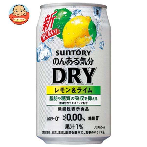 サントリー のんある気分 DRY レモン&ライム【機能性表示食品】 350ml缶×24本入