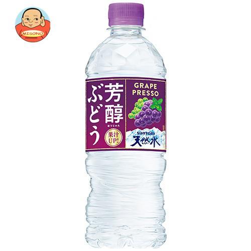 サントリー 芳醇ぶどう&サントリー天然水 540mlペットボトル×24本入