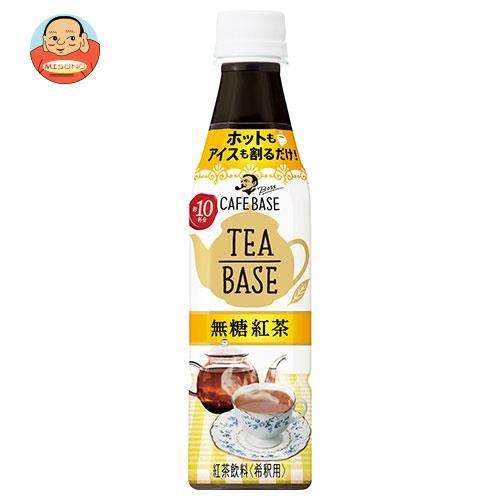 サントリー ボス ティーベース 無糖紅茶【希釈用】 340mlペットボトル×24本入