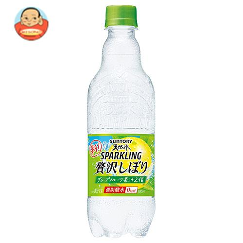 サントリー 天然水スパークリング 贅沢しぼり グレープフルーツ 500mlペットボトル×24本入