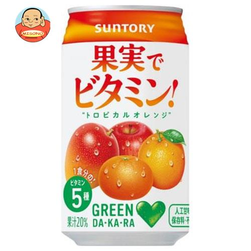 サントリー GREEN DA・KA・RA(グリーン ダカラ) 果実でビタミン! 350g缶×24本入
