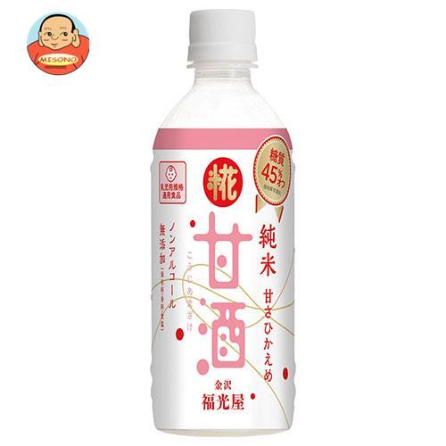 福光屋 糖質45%オフ 糀甘酒 350gペットボトル×24本入