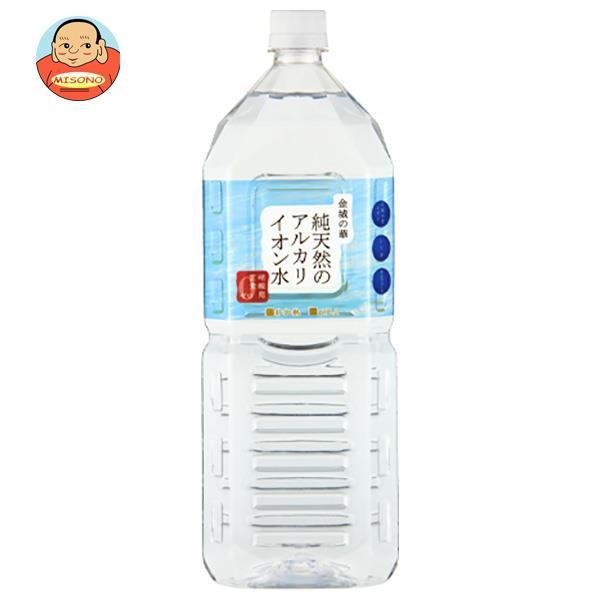 ケイ・エフ・ジー 純天然のアルカリイオン水 金城の華 2Lペットボトル×8本入