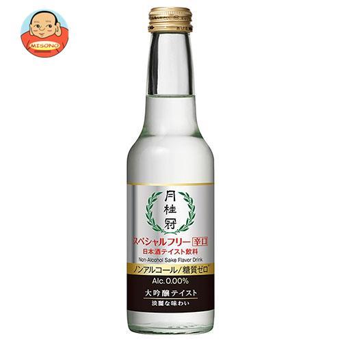 月桂冠 スペシャルフリー 辛口 245ml瓶×12本入