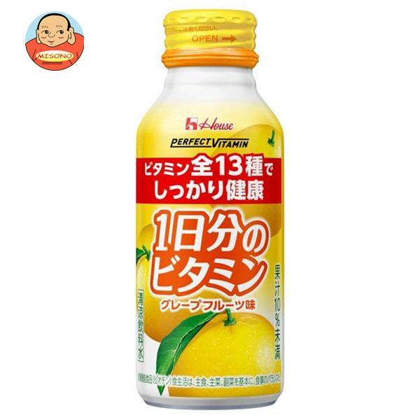 ハウスウェルネス PERFECT VITAMIN(パーフェクトビタミン) 1日分のビタミン グレープフルーツ味 120mlボトル缶×30本入