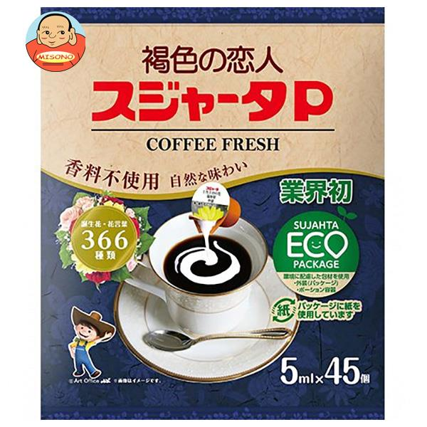 スジャータ コーヒーフレッシュ 5ml×45個×10袋入