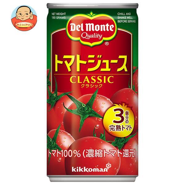 デルモンテ トマトジュース(有塩) 190g缶×30本入