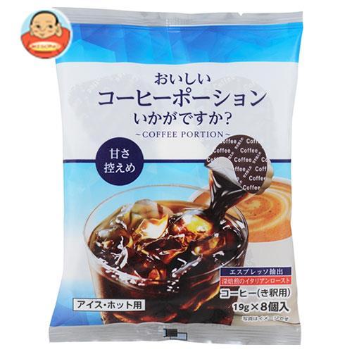 やまと蜂蜜 おいしいコーヒーポーションいかがですか? 甘さ控えめ 19g×8個×10袋入