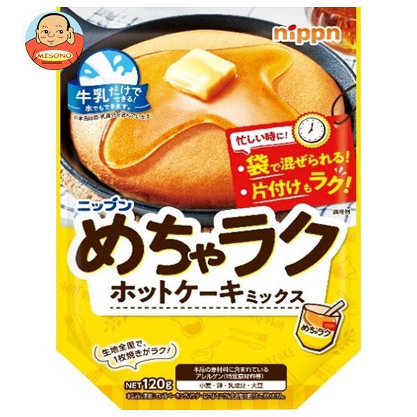 日本製粉 ニップン めちゃラク ホットケーキミックス 150g×16袋入