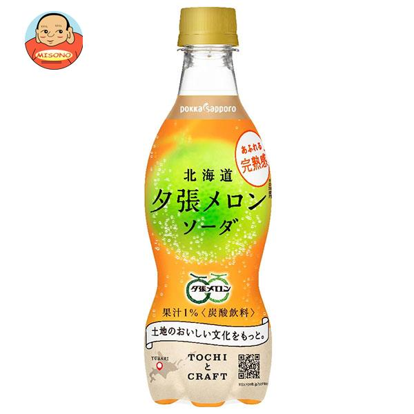 ポッカサッポロ 北海道夕張メロンソーダ 420mlペットボトル×24本入