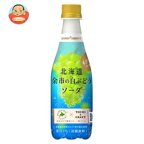 ポッカサッポロ 北海道余市の白ぶどうソーダ 410mlペットボトル×24本入