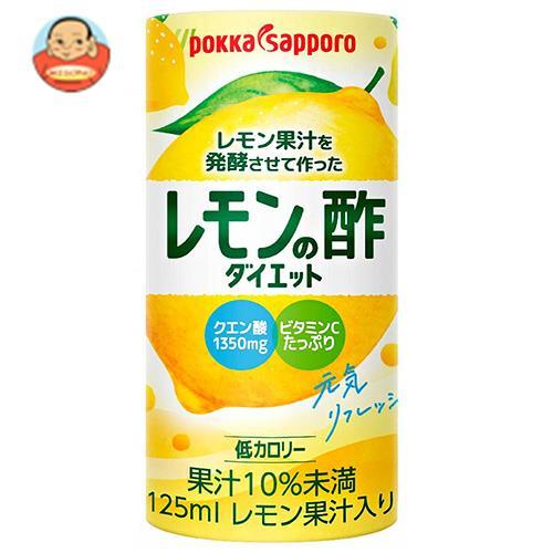 ポッカサッポロ レモン果汁を発酵させて作ったレモンの酢ダイエットストレート 125ml紙パック×18本入
