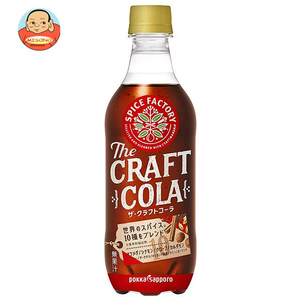 ポッカサッポロ SPICE FACTORY The CRAFT COLA(ザ・クラフトコーラ) 450mlペットボトル×24本入