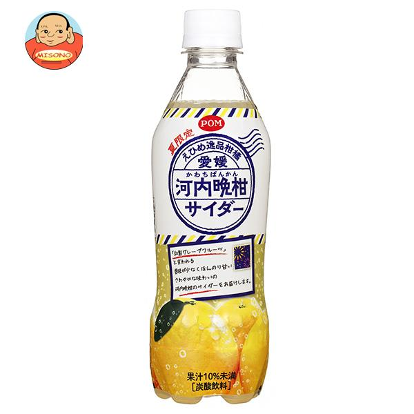 えひめ飲料 愛媛河内晩柑サイダー 410mlペットボトル×24本入