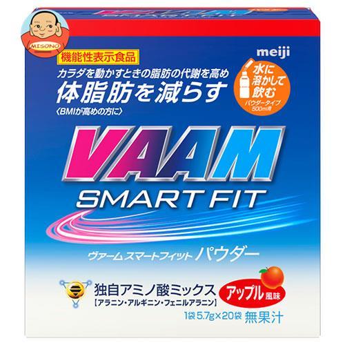 明治 VAAM(ヴァーム) スマートフィットウォーターパウダー アップル風味 (5.7g×20袋)×12箱入