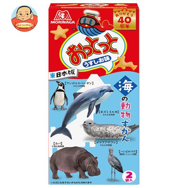 森永製菓 おっとっと うすしお味 52g(26×2袋)×10箱入