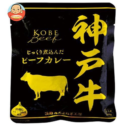 響 神戸牛ビーフカレー 160g×30袋入
