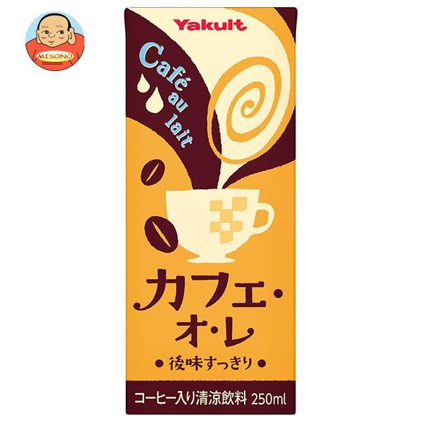 ヤクルト カフェ・オ・レ 250ml紙パック×24本入