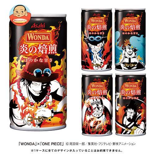 アサヒ飲料 WONDA(ワンダ) 炎の焙煎 【ワンピース缶】 185g缶×30本入