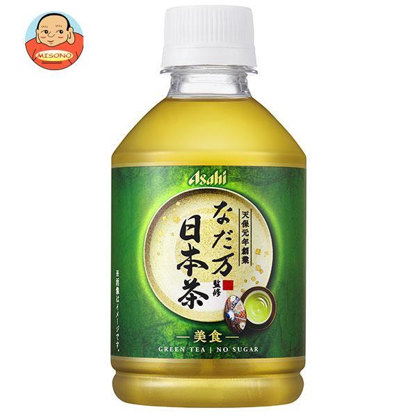 アサヒ飲料 なだ万監修 日本茶 275mlペットボトル×24本入