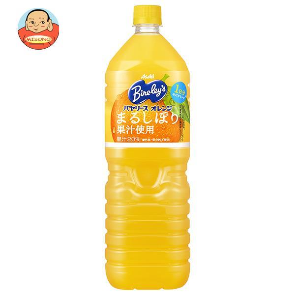 アサヒ飲料 バヤリース オレンジ 1.5Lペットボトル×8本入