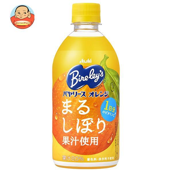 アサヒ飲料 バヤリース オレンジ 470mlペットボトル×24本入