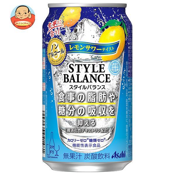 アサヒ スタイルバランスプラス レモンサワーテイスト【機能性表示食品】 350ml缶×24本入