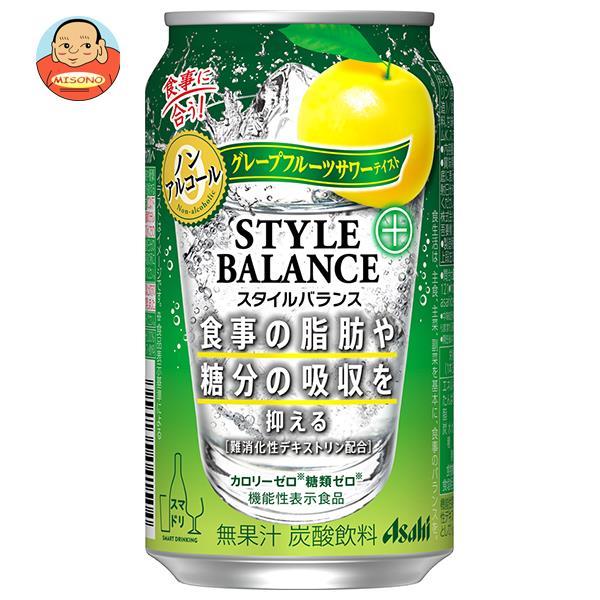 アサヒ スタイルバランスプラス グレープフルーツサワーテイスト【機能性表示食品】 350ml缶×24本入