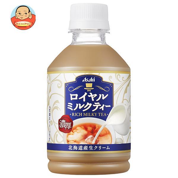 アサヒ飲料 ロイヤルミルクティー 280mlペットボトル×24本入