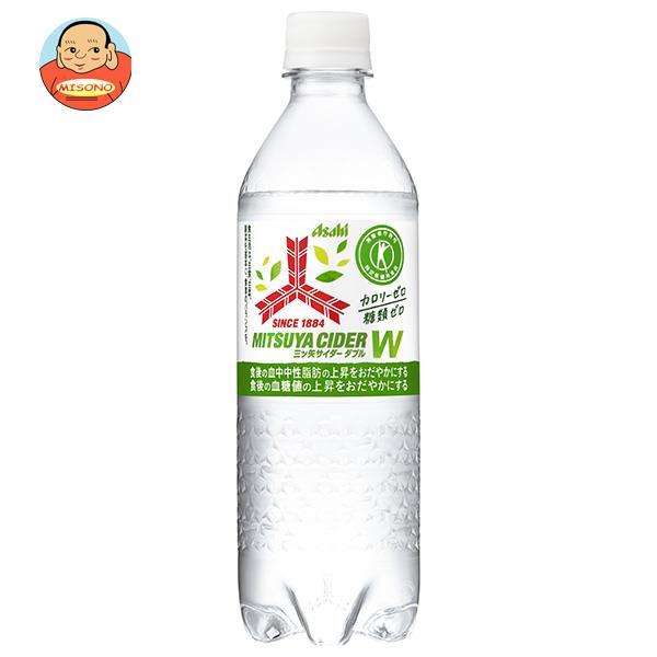アサヒ飲料 三ツ矢サイダー W(ダブル)【特定保健用食品 特保】 485mlペットボトル×24本入