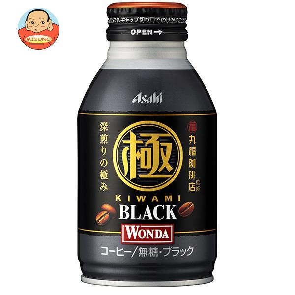 アサヒ飲料 WONDA(ワンダ) 極 ブラック 285gボトル缶×24本入