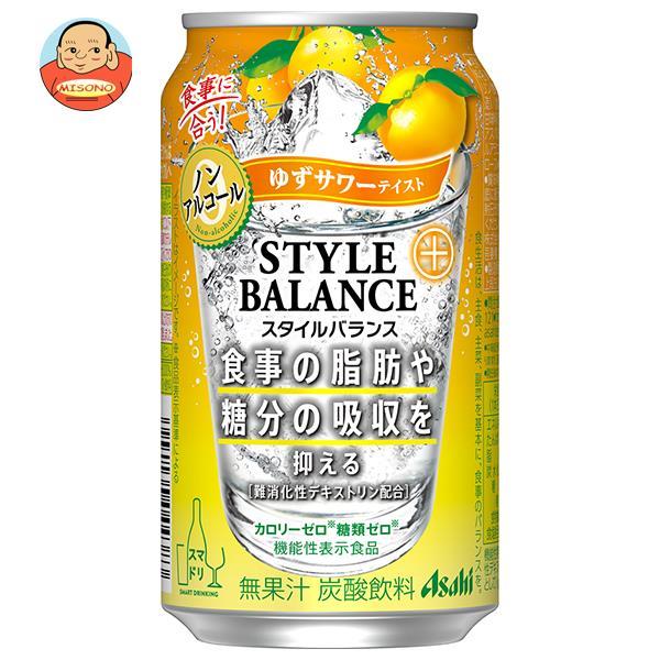 アサヒ スタイルバランスプラス ゆずサワーテイスト【機能性表示食品】 350ml缶×24本入
