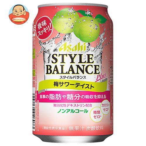 アサヒ スタイルバランスプラス 梅サワーテイスト【機能性表示食品】 350ml缶×24本入
