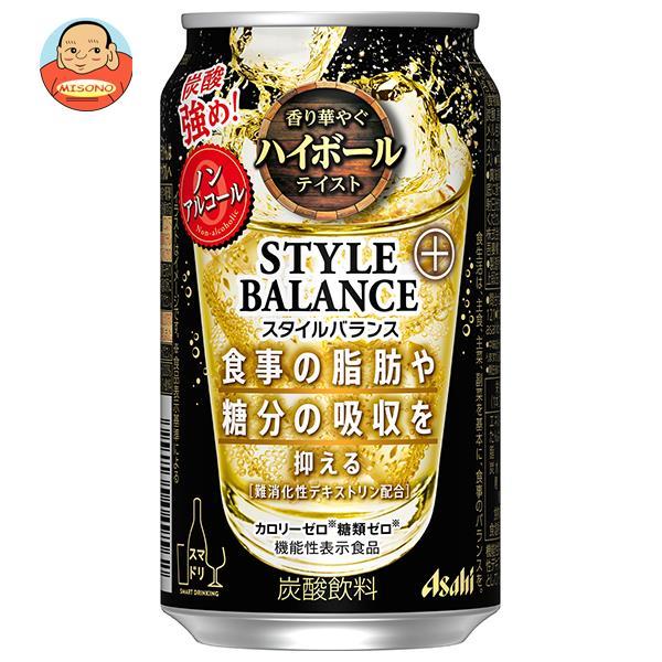 アサヒ飲料 スタイルバランスプラス 香り華やぐハイボールテイスト【機能性表示食品】 350ml缶×24本入