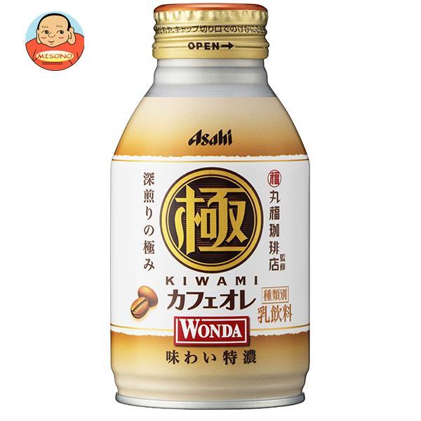 アサヒ飲料 WONDA(ワンダ) 極 カフェオレ 260gボトル缶×24本入