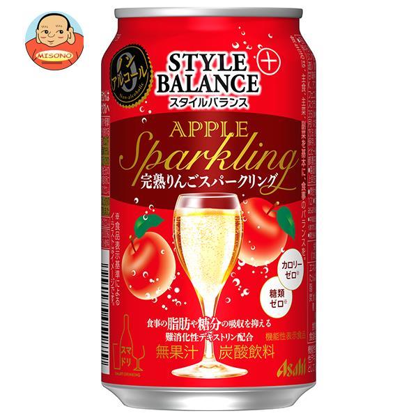 アサヒ スタイルバランスプラス 完熟りんごスパークリング【機能性表示食品】 350ml缶×24本入