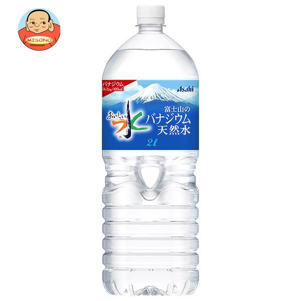 アサヒ飲料 おいしい水 富士山のバナジウム天然水 2Lペットボトル×6本入