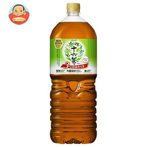 アサヒ飲料 十六茶プラス 3つのはたらき【機能性表示食品】 2Lペットボトル×6本入