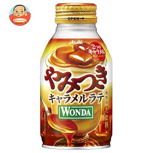 アサヒ飲料 WONDA(ワンダ) やみつきキャラメルラテ 260gボトル缶×24本入