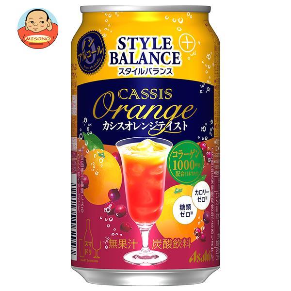 アサヒ飲料 STYLE BALANCE(スタイルバランス) カシスオレンジテイスト 350ml缶×24本入