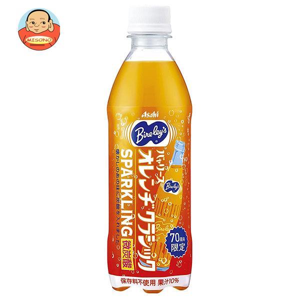 アサヒ飲料 バャリース オレンヂ クラシック スパークリング 430mlペットボトル×24本入