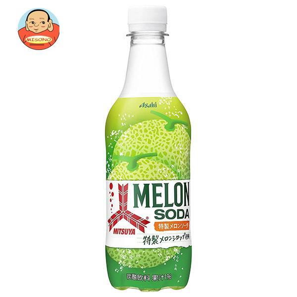 アサヒ飲料 三ツ矢 特製メロンソーダ 450mlペットボトル×24本入