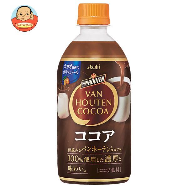 アサヒ飲料 【HOT用】バンホーテン ミルクココア 470mlペットボトル×24本入