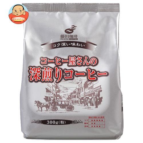 藤田珈琲 コーヒー屋さんの深煎りコーヒー 300g×15袋入
